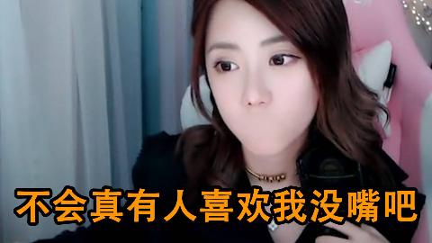 周淑怡为什么能火?网友:她是我见过最憨憨的女主播!