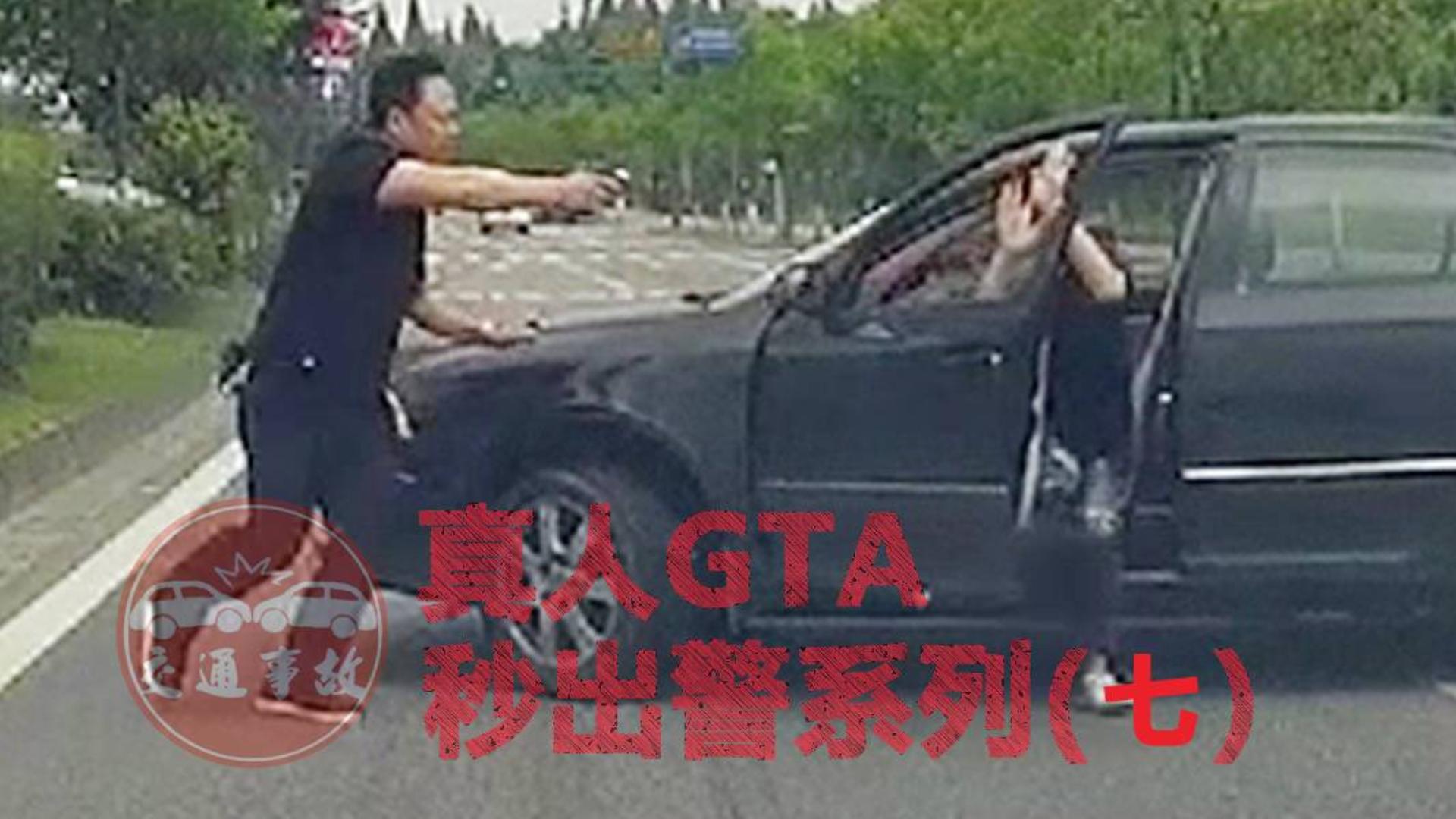 真人GTA秒出警系列(七)