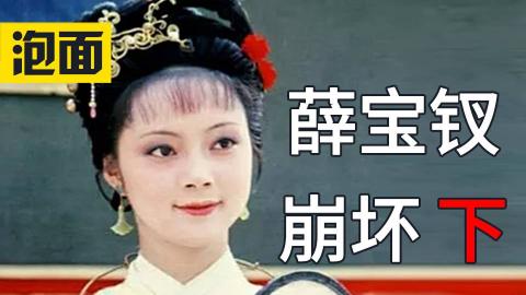 绣春囊之谜 吴氏/癸酉本石头记 红楼梦结局也许找到了 红楼梦系列第8期