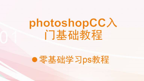 ps教程:零基础学习photoshop!