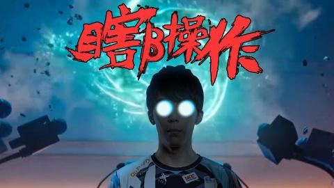 【瞎β操作】日本FAKER也是飞科儿!S9全球总决赛入围赛