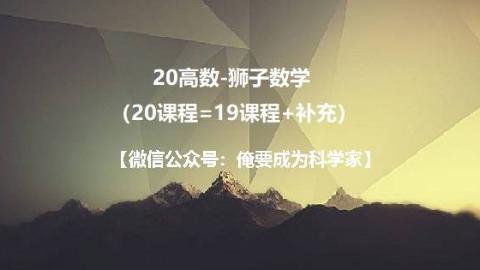 【数学】20高数-狮子数学(20课程=19课程+补充)
