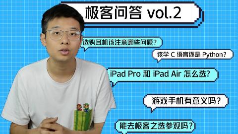 【极客问答第二期】iPad Pro 和 iPad Air 怎么选?游戏手机有意义吗?