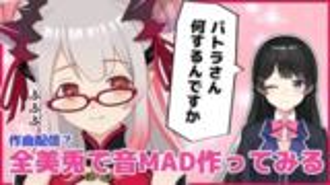 周防パトラ/ ハニスト-尝试用Tsuki no Misa-chan制作声音MAD