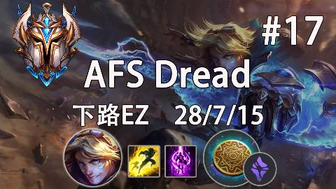 韩服高分排位#17AFS Dread 下路EZ  28/7/15