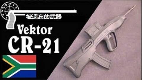 【搬运/已加工字幕】南非CR-21无托步枪