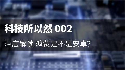 【002】深度解读 鸿蒙是不是安卓?