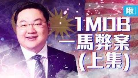 从马来西亚一路骗到华尔街、好莱坞,最终掏空国库高达35亿美元
