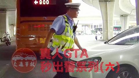 真人GTA秒出警系列 (六)