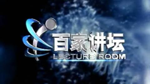 【百家讲坛】吕不韦——孙立群