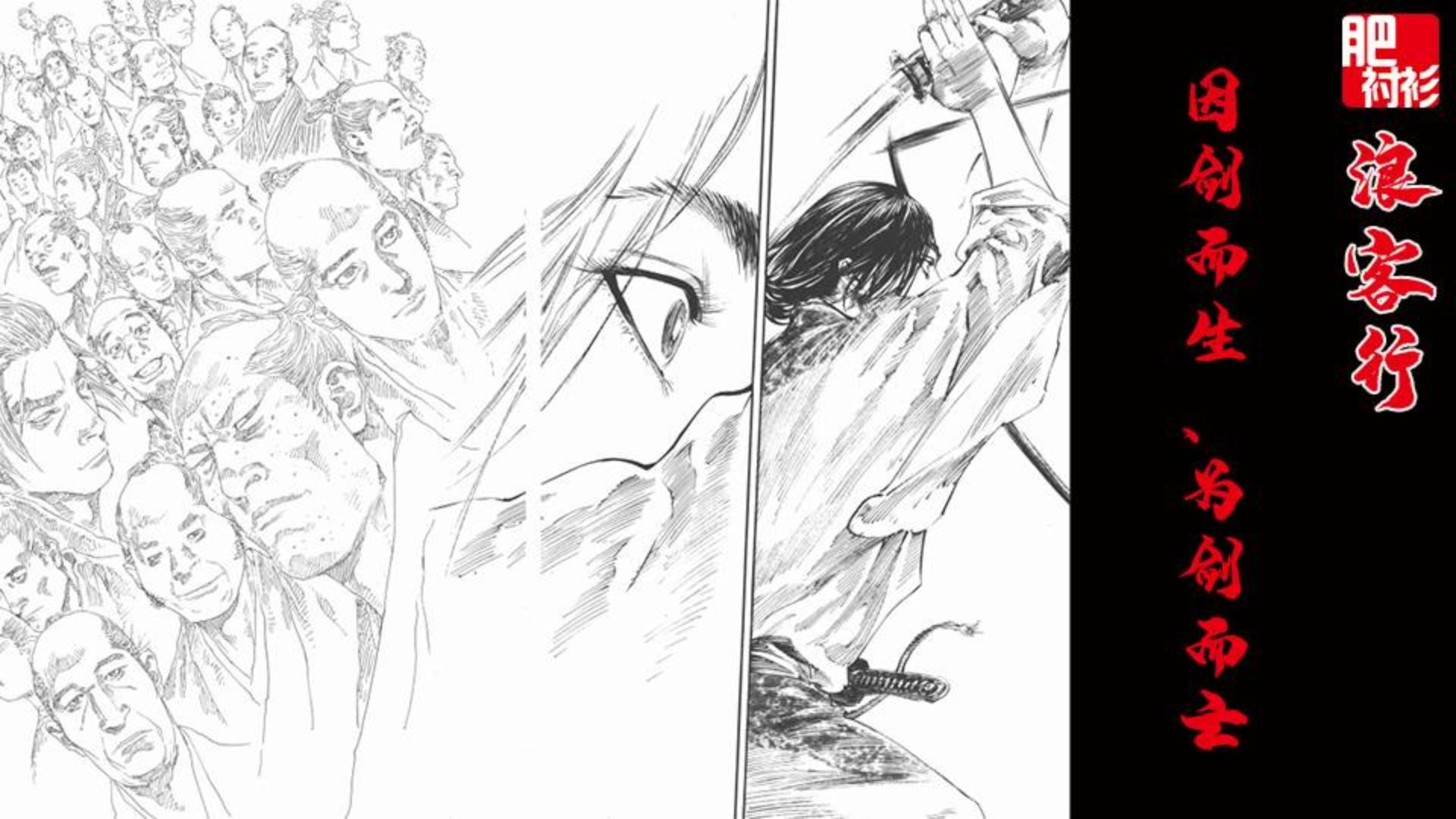 【肥】浪客行29期,因剑而生、为剑而亡