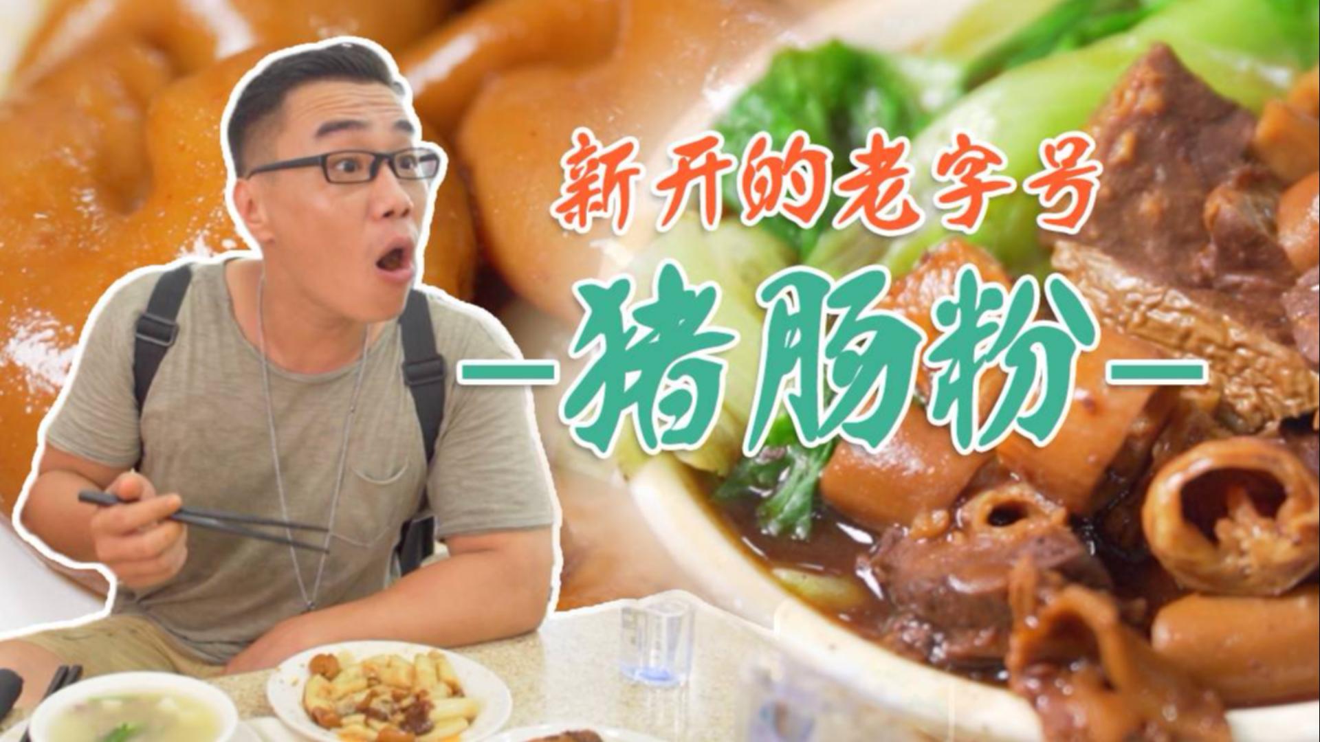 """广州老城区又一家""""老店新开"""",但街头小吃的风味还能保持吗?"""