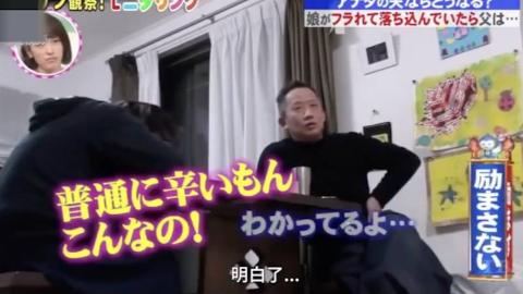 【人类观察】:面对女儿被甩,平时严格的爸爸会如何安慰?