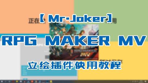 【Mr Joker】RPGmaker MV教程 在对话中使用立绘