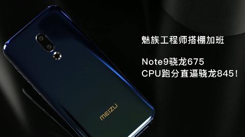 魅族Note9游戏神优化,工程师这么拼命,吃鸡稳定媲美高通845?