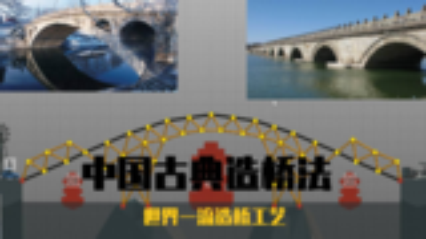 【Poly Brige】中国古典造桥法  造桥届的扛把子
