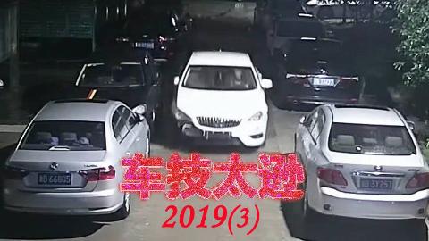 交通事故:车技太逊2019(三)