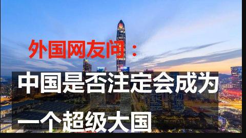 外国网友:中国是否注定会成为一个超级大国