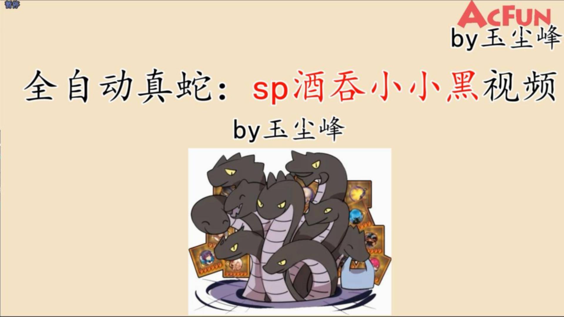 【阴阳师】sp酒吞全自动真蛇视频