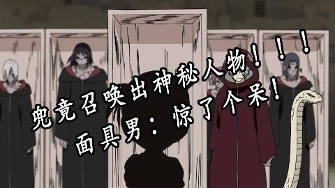 火影忍者主线33——兜召唤神秘人物!斑说:惊了个呆!