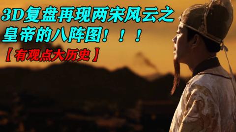 3D复盘再现两宋风云之皇帝的八阵图!!!