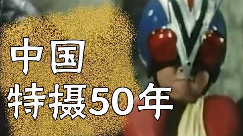 【中国特摄片史】山寨《假面骑士》?自1968年这五十年来共18部,哪部是你的童年?
