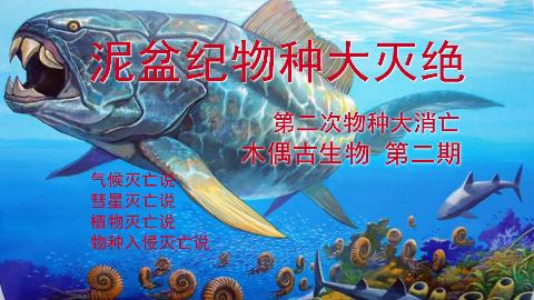 木偶古生物 第二期 泥盆纪物种大灭绝