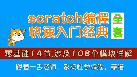 第1课—2scratch能做什么?