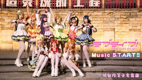 【WUCG-南区】妖都桜菓子宅舞团‖Music S.T.A.R.T!!我们和你的派对永不落幕!