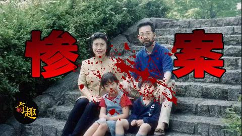 """日本最著名的悬案,凶手作案后,在现场""""吃喝玩乐睡""""长达十小时"""