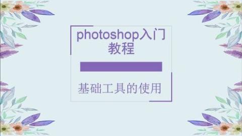 photoshop零基础入门教程——零基础小白的福利