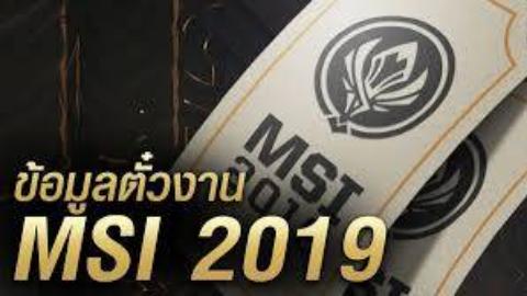 [集锦]英雄联盟MSI 2019 决赛
