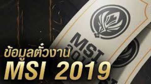 [集锦]英雄联盟 MSI 2019 半决赛