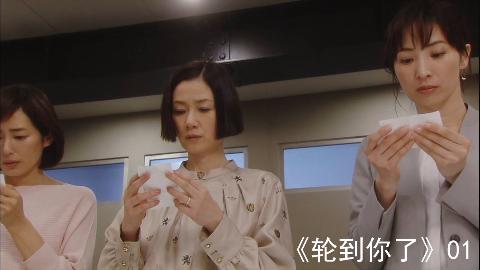 高能日剧《轮到你了》01,女子参加居民会议,写下某人的名字后,意外卷入了公寓的杀人游戏