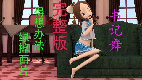 【布料解算/MMD】擅长跳舞的高木同学?(书记舞完整版)