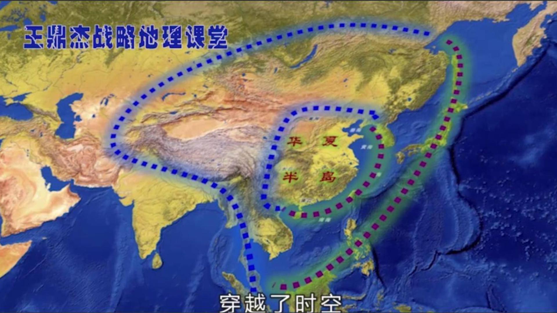 【王鼎杰战略地理课堂】中国是大陆国家吗?穿越时空看祖先是如何划定的
