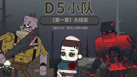 「D5小队」第三集:有才实力坑有劲,有爱中计被围击
