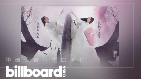 中国公告牌音乐单曲榜.TOP50.第30期