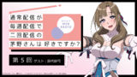 (个人翻译)第5回 普通播放是每周播放而且能二连播放的爱衣酱你喜欢吗?