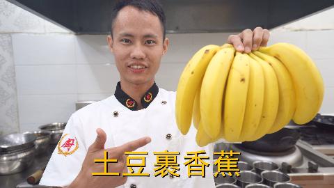 """厨师长教你:""""土豆裹香蕉""""的家常做法,香甜可口很适合老人孩子"""