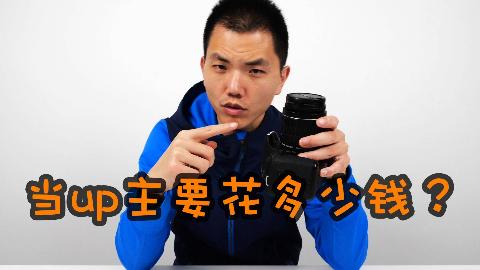 做短视频要花多少钱?自媒体成本大揭秘