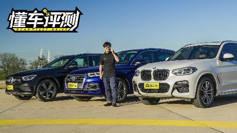奔驰、宝马、奥迪三大品牌豪华SUV谁更值得买?安全评测差距太大