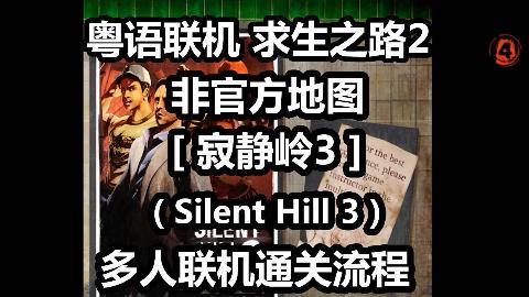 粤语联机 求生之路2 寂静岭3/Silent Hill 3 非官方地图通关流程