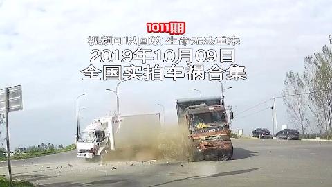 1011期:超速大货车半夜上演连续漂移过弯【20191009全国车祸合集】