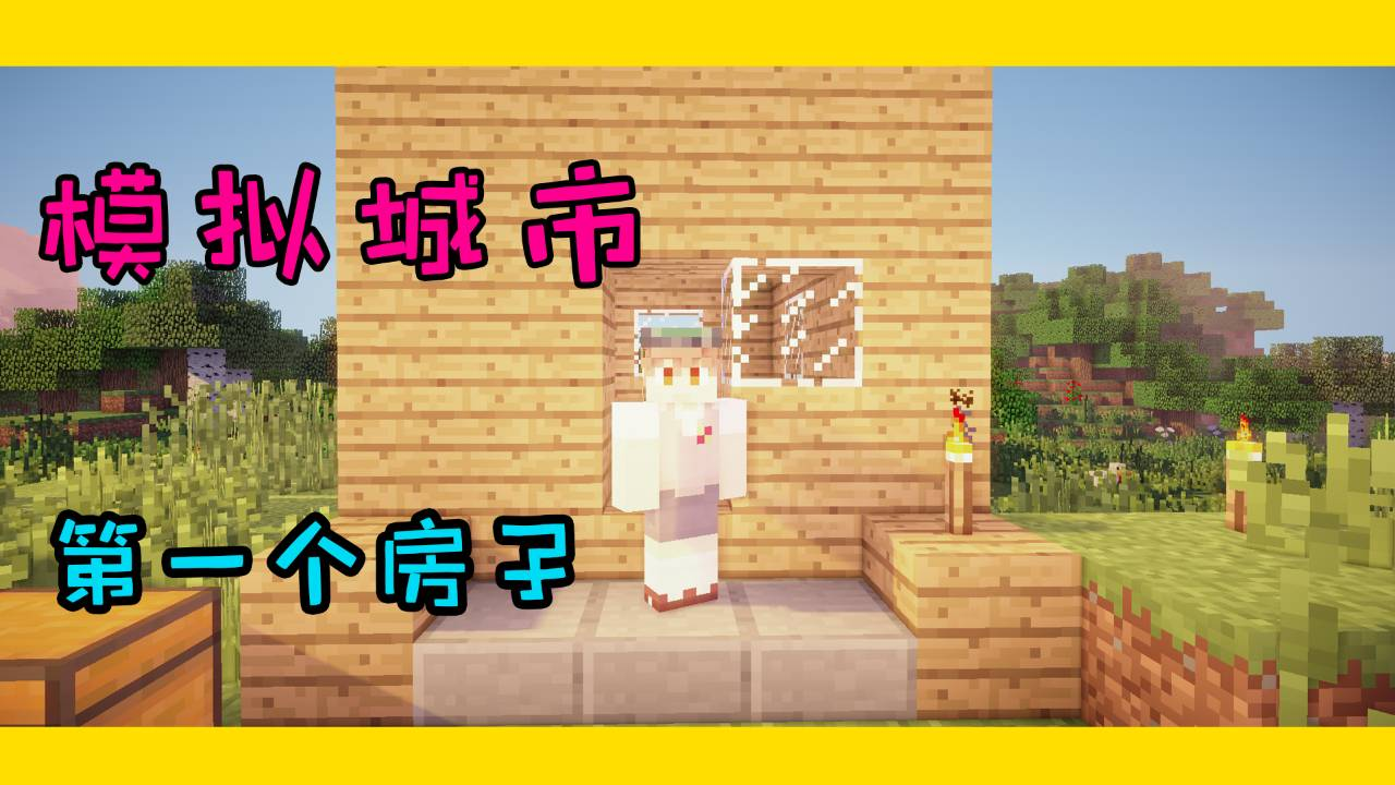 我的世界模拟城市:小贤菌的第一个房子,有没有人住呀!