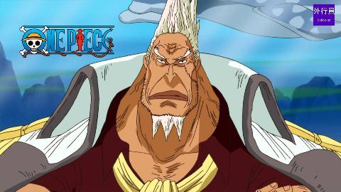 海贼王专题#251: 全军总帅钢骨空