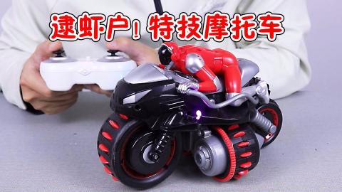 【小白开箱】这么酷炫的特技摩托车你玩过吗?一款充满特技的玩具摩托车开箱测评
