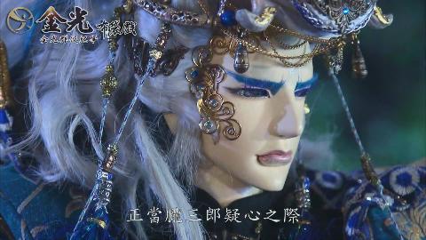 金光群侠纪事 双极封魔甲 南宫现战场-胧三郎