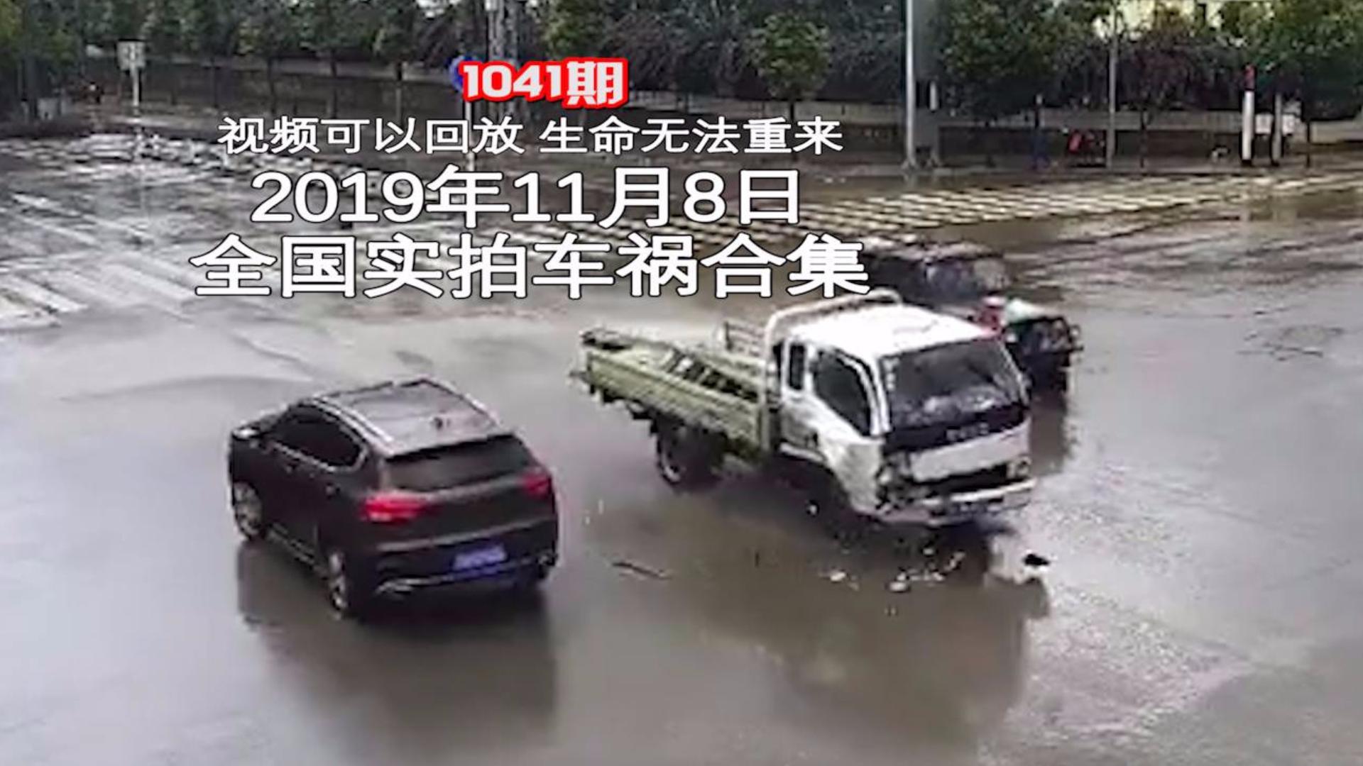 1041期:出租车转弯坠入130米悬崖司机奇迹生还【20191108全国车祸合集】