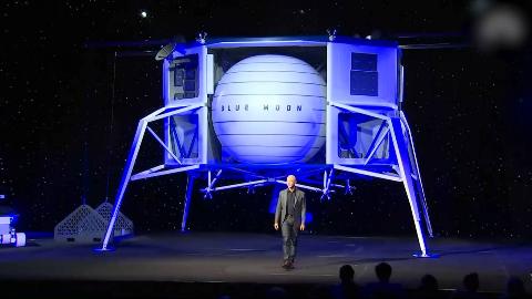 """贝索斯展示""""蓝月""""月球着陆器 公布登月计划"""